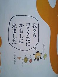 Natsukomi2s